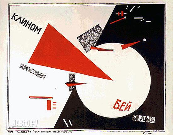 el-lisickij-klinom-krasnym-bej-belyh-1919